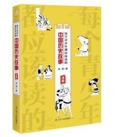 每个青少年都应该读的中国历史故事:清朝   9787205095246