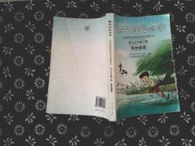 义务教育课程标准实验教科书·童年的玩与学:语文同步阅读(五年级下册) -*/-/-/-