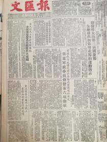 《文汇报》【修筑天兰铁路的英雄们;宜兴农民热烈参加民族形式体育大会】