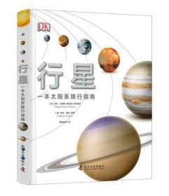 DK行星——一本太阳系旅行手册   9787110095089