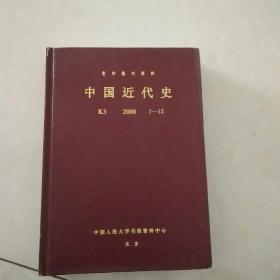复印报刊资料 中国近代史 2008 7~12