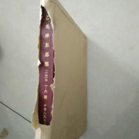 复印报刊资料毛泽东思想 2010 1~6