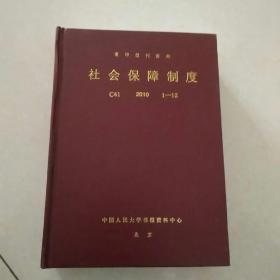 复印报刊资料社会保障制度 2010 1~12