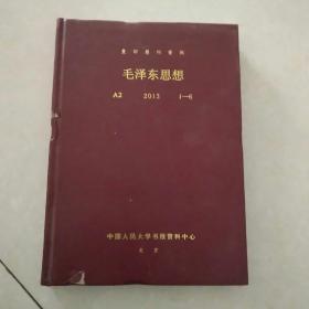 复印报刊资料 毛泽东思想2013 1~6