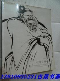 嘉德四季中国书画(十九)