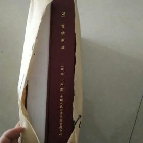 复印报刊资料 哲学原理 2010 1~12