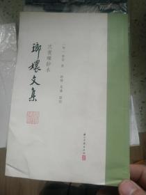 琅嬛文集:沈复灿钞本