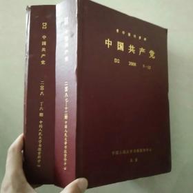 复印报刊资料 中国共产党 2008 1~12