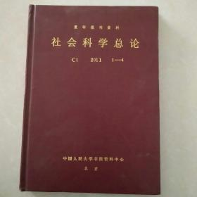 复印报刊资料 社会科学总论 2011 1~4