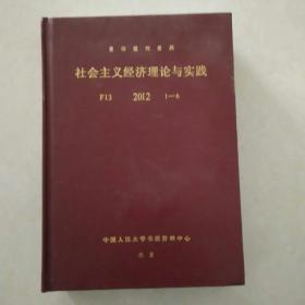 复印报刊资料 社会主义经济理论与实践 2012 1~6