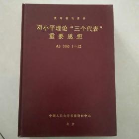 复印报刊资料 邓小平理论 三个代表重要思想 2005 1~12