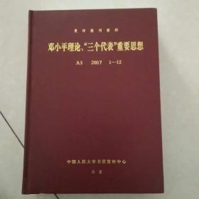 复印报刊资料 邓小平理论,三个代表重要思想 2007 1~12