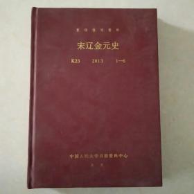复印报刊资料 宋辽金元史 2013 1~6
