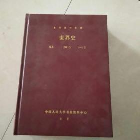 复印报刊资料 世界史2013 1~12