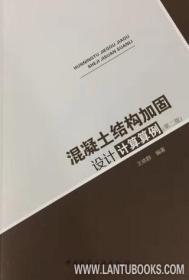 混凝土结构加固设计计算算例(第二版) 9787112236725 王依群 中国建筑工业出版社 蓝图建筑书店