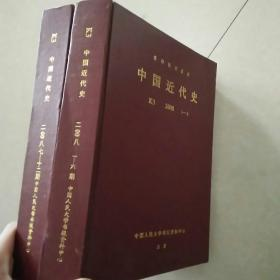 复印报刊资料 中国近代史 2008 1~12