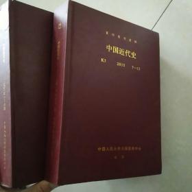 复印报刊资料 中国近代史 2015 1~12