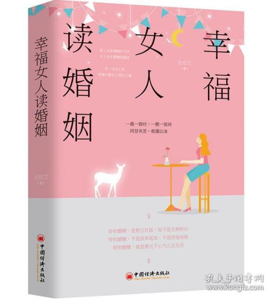 幸福女人读婚姻  9787513655651