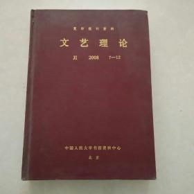 复印报刊资料 文艺理论2008 7~12