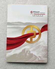 中国银行四川分行小钱币纪念册