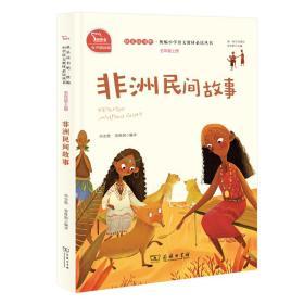 非洲民间故事有声朗读版,快乐读书吧小学五年级上推荐阅读商务印书馆智慧熊图书