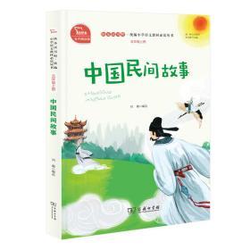 中国民间故事有声朗读版,快乐读书吧小学五年级上推荐阅读商务印书馆智慧熊图书