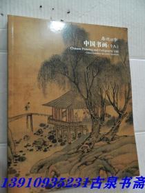 嘉德四季 中国书画(十八)