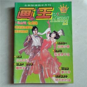 画书大王1994年第2期(总第10期)