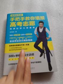 选择比努力更重要:名师张雪峰手把手教你填报高考志愿