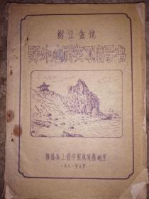 柳江盆地野外地质实习指导书1981年(油印版)