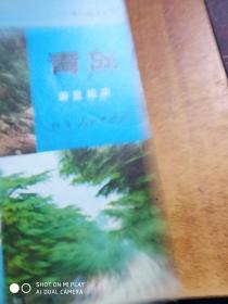 青岛游览指南
