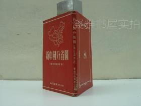 新中国分省图(袖珍普及本)  1953年  地图出版社