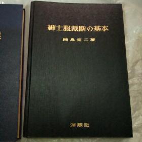 绅士服裁断的基本,绅士 裁断裁缝的要点  ,共两册合售 昭和59年5版