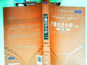 计量经济分析 下册 第六版