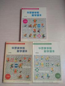 华罗庚学校数学课本:三、四、五年级(3册合售)小学部