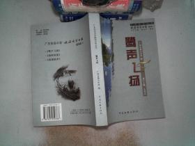 广东知名中学校园文学丛书:鹭声飞扬*