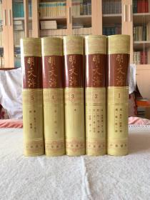 明文海(全五册)