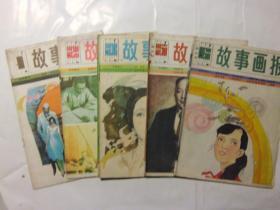 故事画报 1984 1 2 3 5 6 (5本合售) c7-1