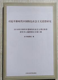 习近平新时代中国特色社会主义思想研究