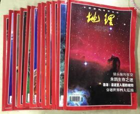 中国国家地理杂志:地理知识 1999.1——12期(12本合售)