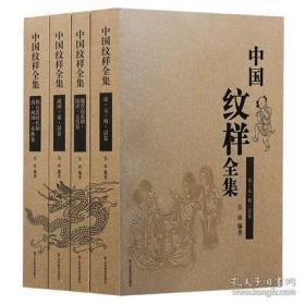 中国纹样全集-(盒装大16开全四卷)吴山著山东美术出版社
