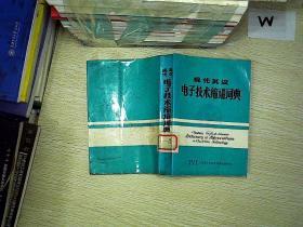 现代英汉电子技术缩语词典  ..