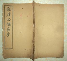民国线装、【临产必备良方】、大士救产真言、后附灵方、全一册