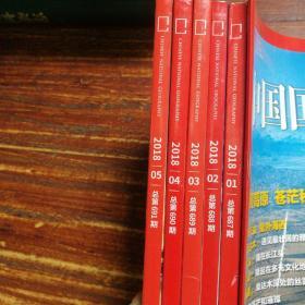 中国国家地理(2018年期刊6册合售)