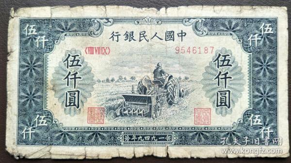 第一套人民币5000元耕地机(冠号9546187),包真包老包原票