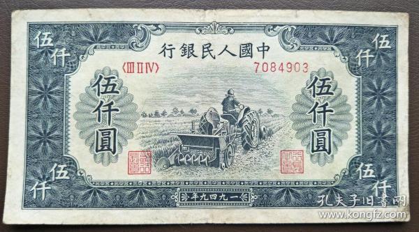 第一套人民币5000元耕地机(冠号7084903),包真包老包原票