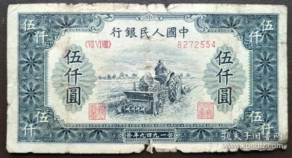 第一套人民币5000元耕地机(冠号8272554),包真包老包原票