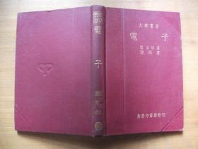 民国时期精装32开本《大学丛书(教本)  电子  一册》老教授藏书、民国24年