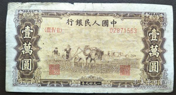 第一套人民币10000元双耕图(冠号02871563),包真包老包原票