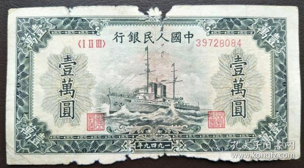第一套人民币10000元军舰(冠号39728084),包真包老包原票